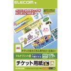 ELECOM(エレコム):チケットカード(様々なプリンタで印刷できるマルチプリント(M)) MT-J8F176