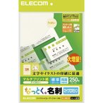 ELECOM(エレコム):なっとく名刺(標準・上質紙・ホワイト) MT-JMN1WNZ