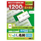 ELECOM(エレコム):名刺(マルチプリント紙:1200枚分) 標準:両面印刷対応 なっとく。名刺(マイクロミシン・標準) MT-JMN1WNZP