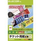 ELECOM(エレコム):チケットカード(写真が映える光沢紙(M)) MT-K8F80