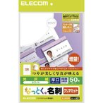 ELECOM(エレコム):なっとく名刺(厚口クリアカットホワイト) MT-KMK2WNZ