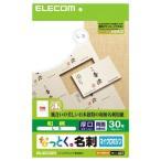 "ELECOM(エレコム):名刺(和柄:30枚分) 厚口:両面印刷対応 ""なっとく。名刺""(しろ) MT-WMN1SI"