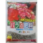 ヤマトコーポレーション:バラの肥料 2kg