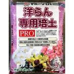 グリーンメール:洋らん専用培土PRO 5L