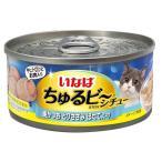 いなばペットフード:ちゅるビ〜シチュー 焼かつお とりささみ ほたてスープ 85g 猫 フード 缶 缶詰 猫缶 スープ おやつ 間食 一般食