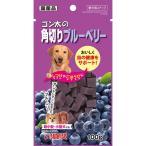 マルカン サンライズ:ゴン太の角切りブルーベリー 100g SKG-001 犬 おやつ 間食 スナック フルーツ ベリー 果物 ゴンタ
