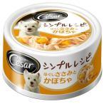 マースジャパンリミテッド:シーザー シンプルレシピ ほぐしささみとかぼちゃ 80g 犬 フード ウェット ドッグフード CEC2