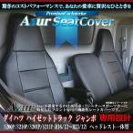 (後払い不可)(代引不可)Azur:フロントシートカバー ハイゼットトラックジャンボ S200系 (H16/12〜H23/12)