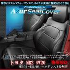 Azur:フロントシートカバー MR2 SW20 (H1/10〜H11/09)   AZ01R06-001