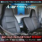 (後払い不可)(代引不可)Azur:フロントシートカバー キャンター(ブルーテック) ワイドキャブ FEB 8型 [スタンダード]