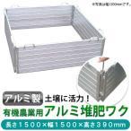 ミツル: アルミ製 堆肥ワク(有機農業用 たいひ 肥料作り 農具)1500×390mm t-1500l