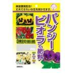 トヨチュー:パンジー ビオラの肥料 200g