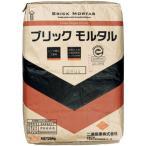 ショッピングレンガ (代引不可)ユニソン(UNISON):ブリックモルタル 兼用タイプ 薄茶色(DS-04) 目地パック付属 190101310