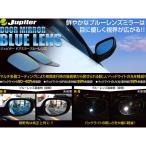 ビーナス: ジュピター トヨタ プリウス(ZVW30)用 ドアミラー ブルーレンズ dbt-003