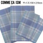 昭和西川:COMME CA ISM 掛けふとんカバー カントリーチェック(ブルー) 22401-66020/308(B)