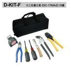 JEFCOM(ジェフコム):電気工事士技能試験工具キット D-KIT-F