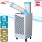 (後払い不可)(代引不可) ナカトミ:排熱ダクト付スポットクーラー N407-R