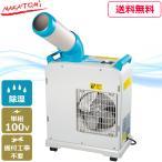 (後払い不可) ナカトミ:ミニスポットクーラー 業務用 小型スポットクーラー(100V/新冷媒R407C/冷房能力1.8kW) SAC-1800N