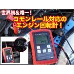 GTC(ジーティーシー):コモンレール対応 エンジン回転計 (TA303J) TA303J
