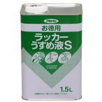 アサヒペン:お徳用ラッカーうすめ液S 1.5L 4970925571243
