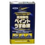 アサヒペン:高溶解性ペイントうすめ液 4L 4970925522498