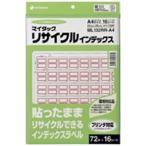 ニチバン:マイタックリサイクルインデックスA4インクジェット・レーザープリンタ対応赤枠16シート(1152片) ML-132RR-A4 アカワク