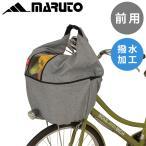 MARUTO(大久保製作所):自転車前用ハーフクリアバスケットカバー グレー D2F-CMK カゴカバー バスケットカバー かごカバー かご用 防水