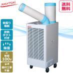 (あすつく)【据付け不要】 ナカトミ:排熱ダクト付スポットクーラー(首振り) N407-TC N407-TC