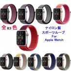 スポーツループ For Apple Watch SE Series6/5/4/3/2/1 ナイロン編みベルト  ループバンド  アップルウォッチ交換バンド
