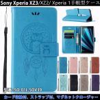 Sony Xperia XZ3/XZ2 ケースカバー 手帳型 PUレザーケース フクロウプリント カード収納 ストラップ&ホール付 マグネットフラップ 送料無料