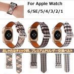 Apple Watch Series 4/3/2/1 兼用 プレミアムPUレザーベルト チエック柄 革バンド アップルウォッチバンド 送料無料