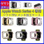 Apple Watch Series 4ケース アップルウォッチ4カバー メッキ加工 ソフトTPUケース 送料無料