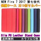 Fire 7 2017 ケース NEW Fire 7 (第七世代)ケース 三つ折りカバー 薄型 軽量 合成皮革ケース Amazon Fire 7 タブレット 2017 (Newモデル) スタンドカバー