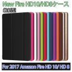 New Fire HD 10/HD 8ケース 2017モデル 保護カバー 三つ折りカバー 薄型 軽量 合成皮革ケース アマゾンFire HDタブレット10.1 Newモデル スタンドカバー