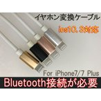 IOS10.3対応 iPhone7/7plus イヤホン変換ケーブル iPhone7 アイホン7 Plus ヘッドホンジャック変換アダプタ 3.5mm端子イヤホンアダプタ Lightningコネクタ