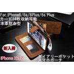 iphone6/6s/6plus/6s plusケース 手帳型 ウォレットケース カード収納 小銭入れポケット付き 送料無料