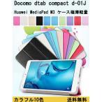 Docomo dtab compact d-01J ケース Huawei MediaPad M3 ケース 8.4インチカバー 横開き 薄型 軽量 送料込み