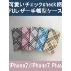 アイフォン7 iPhone7ケース チェック柄 PU手帳 手帳型スマホケース カードポケット マグネット式 保護ケース アイフォン7カバー 送料無料