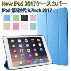 iPadケース 2017 新型 iPad 9.7カバー 新しいアイパッド 薄い 軽い マグネット開閉 PUレザーケース iPad Smart Cover 8色 送料無料