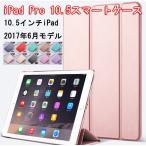 10.5インチiPad Pro 2017 ケーススマートカバー NEW iPad Pro 10.5カバー 極薄 軽量 超強マグネット仕様 送料無料