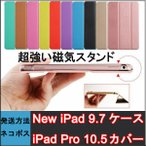 New iPadケーススマートカバー 2017新型iPad 9.7インチケース A1822 A1823  極薄 軽量 超強マグネット仕様 送料無料