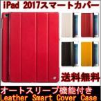 iPad Airケース スマートカバー薄軽(170g)初代アイパッドエアーレザーケース 革カバー自動スリープ iPad第5世代ケース 送料無料