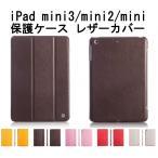 iPad mini 2/iPad mini 3ケース スマートカバー 薄型 軽量 自動スリープ レザーケース 革 人気 ブランド 送料無料
