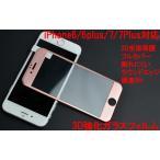 iPhone7/7Plus/6/6Plus/6S/6Plus 強化ガラスフィルム 3D Touch対応 全面保護 硬度9H 曲面デザイン 3Dラウンドエッジ加工 気泡防止 耐衝撃 送料無料