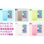 iPhone6/iPhone6S両対応ケース サラサラ触感 極薄0.4mm 軽い 僅か4グラム 半透明クリアケース エアースキン HOCO正規品 送料無料