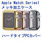 Apple Watch Series1 ケース メッキ加工カバー アップルウォッチ1 カバー 弧状設計 脱着簡単 ハードタイプ HOCO正規品