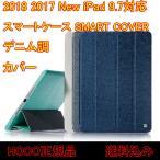 ショッピングAIR 初代iPad Air ケースカバー デニム調PUカバー 高品質 自動スリープ  安定感のあるスタンド仕様 送料込み
