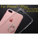 ショッピングiphone ストラップ iPhone7 ケース 7PLUSカバー バンカーリング  フィンガーリング付き クリアTPUケース 防衝撃  落下防止 ストラップ穴