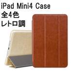 iPad mini4ケース プレミアムPUレザカバー レトロ調 ビンテージ風革ケース 自動スリープ機能付 スタンド仕様 アップルアイパッドミニ4対応