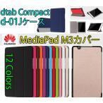 Docomo dtab compact d-01J ケース Huawei MediaPad M3 ケース 8.4インチ 手帳型  全面保護フルカバー スタンド  横開き  軽量 送料込み